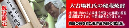 大古場杜氏の秘蔵焼酎